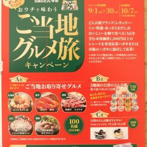 <懸賞情報>日清のどん兵衛×新日本スーパーマーケット同盟「おウチで味わうご当地グルメ旅」キャンペ