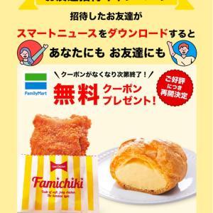 【スマートニュース】ファミチキorシュークリームが貰えるよ!