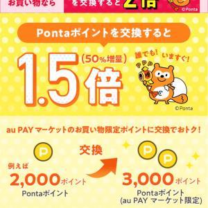 【aupayマーケット】今月もポンタポイント交換で50%増