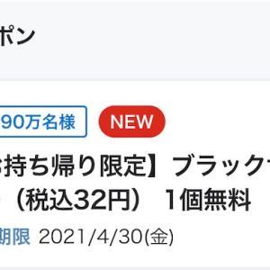 【ローソンアプリ】ブラックサンダーもらえる!