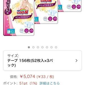 【Amazon】グーンマシュマロ仕立て Lサイズ50%オフ