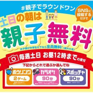 【ラウンドワン】土日の朝は親子で無料キャンペーン