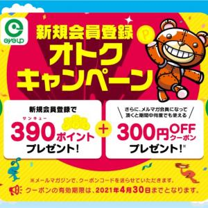 【アイアップ】新規登録390P+全品送料無料