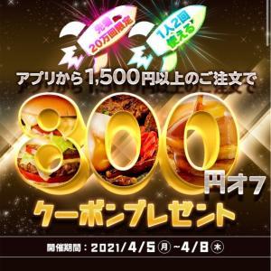 【出前館】1500円以上800円引きクーポン【アプリ限定】