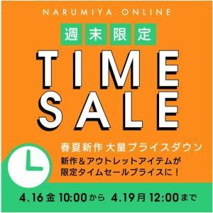 【MAX70%OFF】ナルミヤオンラインタイムセール実施中!