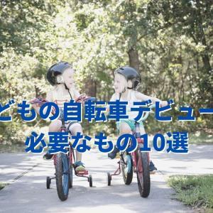 子どもの自転車デビューに必要なもの10選