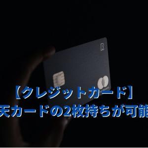 【クレジットカード】楽天カードの2枚持ちが可能に