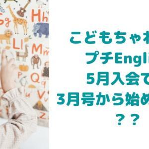こどもちゃれんじぷちEnglish 年度途中入会でも前回号から始められる?