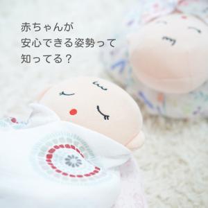 赤ちゃんが安心する姿勢って知ってる?