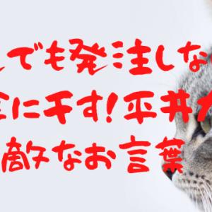 平井卓也大臣の「ぐちぐち言ったら完全に干すから」発言