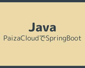【Java】PaizaCloudでSpringBootを動かす