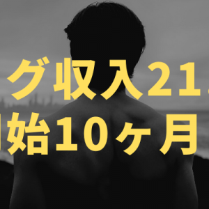 【アドセンス】21.8月のブログ収入報告!ブログ開始10ヶ月目【アフィリエイト】