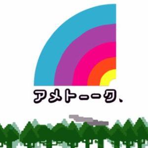 「アメトーーク! ~マンガ大好き芸人Ⅱ~」