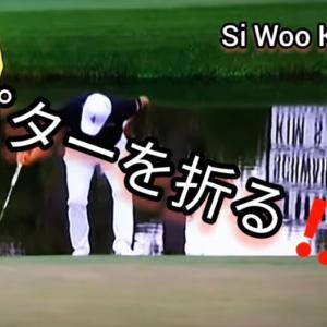 【動画あり】キム・シウー選手、パター折りボール捨てる→「プロの行為ではない」と批判浴び炎上