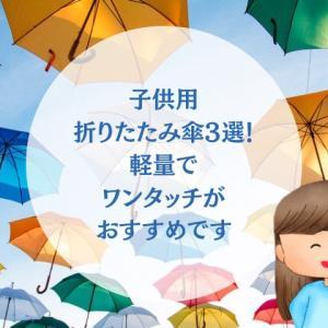【男の子】子供用折りたたみ傘3選!軽量でワンタッチがおすすめです