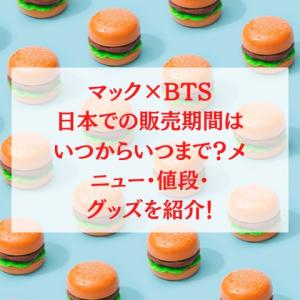 マック×BTS日本での販売期間はいつからいつまで?メニュー・値段・グッズを紹介!