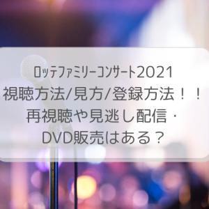 ロッテファミリーコンサート2021視聴方法/見方/登録方法!!再視聴や見逃し配信・DVD販売はある?