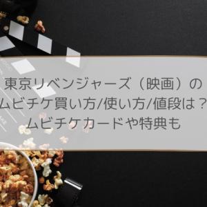 東京リベンジャーズ(映画)のムビチケ買い方/使い方/値段は?ムビチケカードや特典も