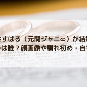 渋谷すばる(元関ジャニ∞)が結婚!相手は誰?顔画像や馴れ初め・自宅も