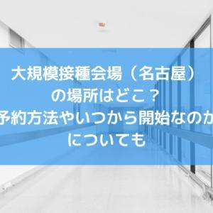 大規模接種会場(名古屋)の場所はどこ?予約方法やいつから開始なのかについても