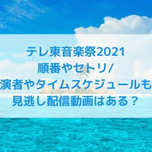 テレ東音楽祭2021順番やセトリ/出演者やタイムテーブルも!見逃し配信動画はある?