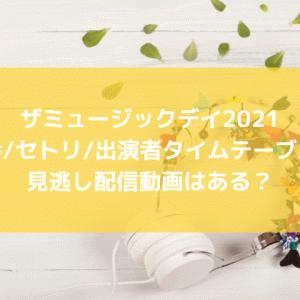 ザミュージックデイ2021順番/セトリ/出演者タイムテーブル!見逃し配信動画はある?