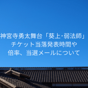神宮寺勇太舞台「葵上・弱法師」チケット当落発表はいつ何時?倍率や当選メール届いた人を調査!
