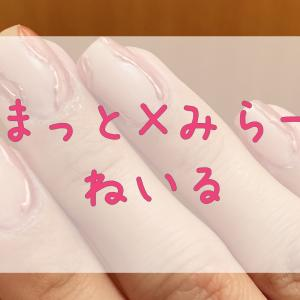 New nail//マット×ミラー💅
