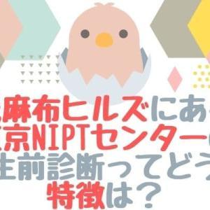 東京NIPTセンター(元麻布)口コミは?羊水検査や結果が陽性の場合のフォローを調査!