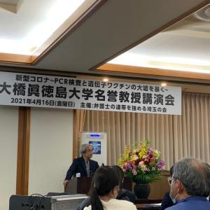 大橋眞教授の講演会に行ってきました!
