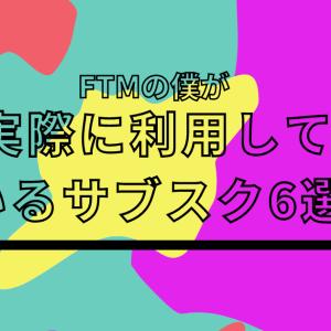 FTMの僕が実際に使っているサブスク6選!