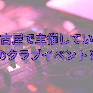 僕が名古屋で主催しているFTMのクラブイベントとは?