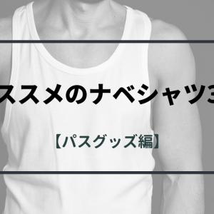 【パスグッズ】FTMの僕がオススメするナベシャツ