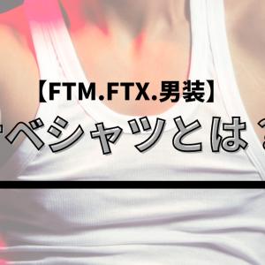 【FTM.FTX.男装】ナベシャツとは?