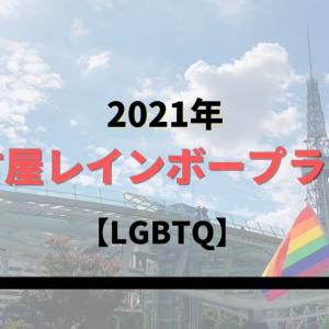 【LGBTQ】2021年 名古屋レインボープライド
