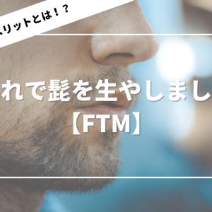 【FTM】これで髭を生やしました!!
