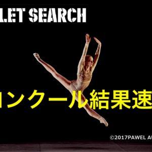 【結果速報】第2回スリーピング・ビューティー全日本バレエコンクールin関西