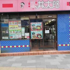 丼太郎(旧牛丼太郎茗荷谷店)にてランチ!