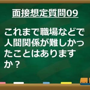 面接想定質問09 これまで職場などで人間関係が難しかったことはありますか?(公務員試験面接対策)