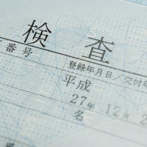 自動車の変更登録と移転登録の違いは?