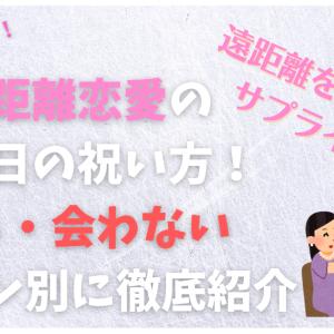 【遠距離恋愛】誕生日の祝い方!彼氏彼女に会う・会えない別に紹介
