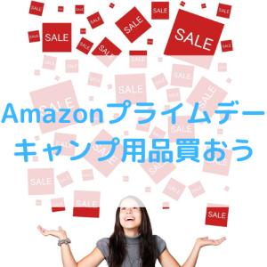 2021年Amazonプライムデー【キャンプ用品は買い時】スゴイッスも発売中