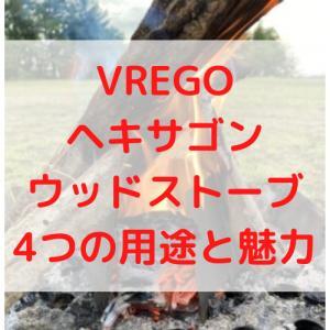 【VERGO】ヘキサゴンウッドストーブの4つの用途と隠れた魅力