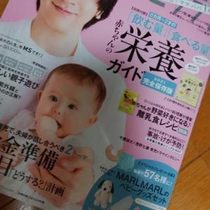 育児雑誌 ひよこクラブ