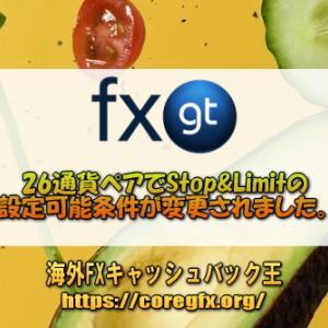 FXGT(エフエックスジーティー) 26通貨ペアでStop&Limitの設定可能条件が変更されました。