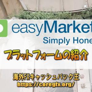 easyMarkets(イージーマーケッツ) プラットフォームの紹介
