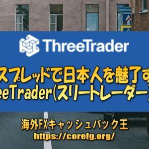Three Trader(スリートレーダー)とは