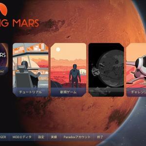 Surviving Mars(サバイビングマーズ)とは?日本語化ツールの入れ方まとめ!