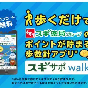 スギ薬局の歩数計アプリ「スギサポwalk」で長崎ウォーク!