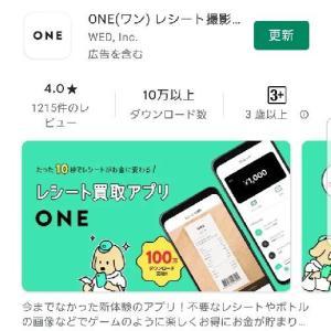 レシートアプリ「ONE」2か月やってみた